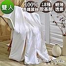 Tonia Nicole東妮寢飾 長纖蠶絲夏被(雙人)