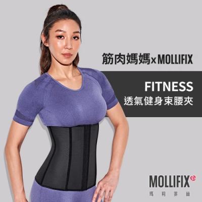 【筋肉媽媽聯名】Mollifix瑪莉菲絲 透氣健身束腰夾 (黑)