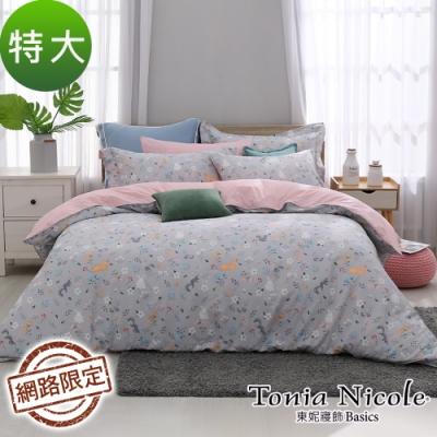 Tonia Nicole東妮寢飾 綠野仙蹤100%精梳棉兩用被床包組(特大)