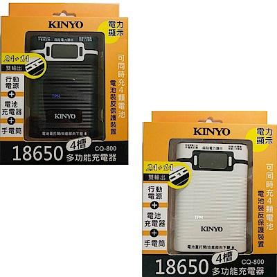 KINYO 18650 4槽多功能充電器CQ-800