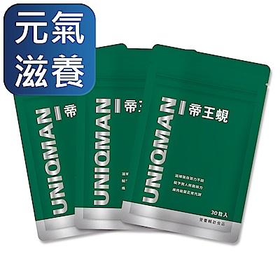 UNIQMAN 帝王蜆 膠囊食品(3袋組)(30顆/袋)