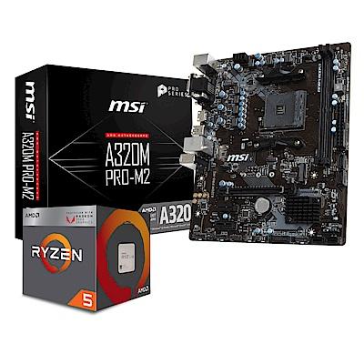 微星A320M PRO M2+AMD Ryzen5 2400G套餐組