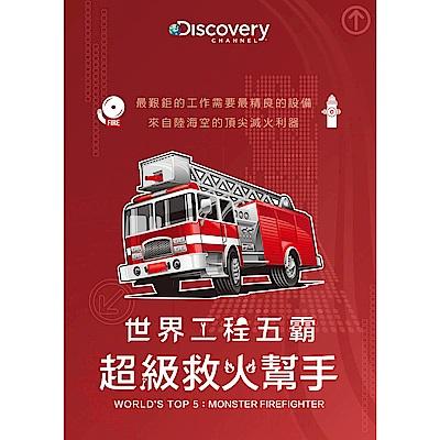 世界工程五霸:超級救火幫手 DVD