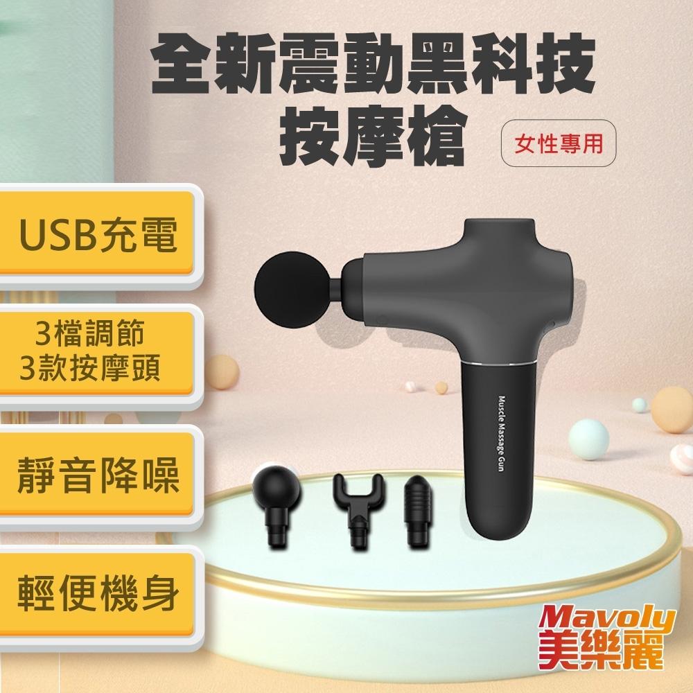 Mavoly 美樂麗 超輕量360g 無線筋膜槍 / USB充電按摩槍 C-0413 (運動健身舒緩機)