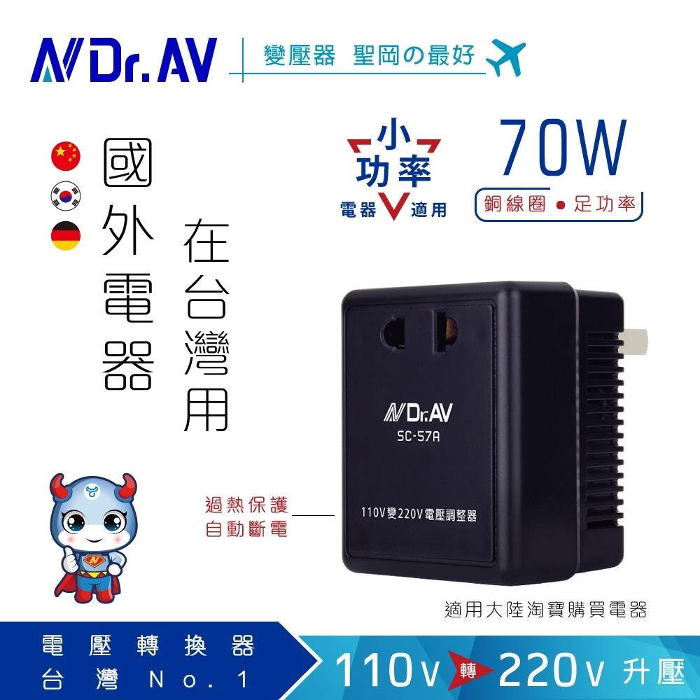 【N Dr.AV聖岡科技】SC-57A 110V變220V數位電壓調整器/變壓器70W(國外電器台灣用)