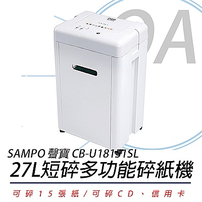 聲寶 SAMPO CB-U18151SL 多功能 碎紙機