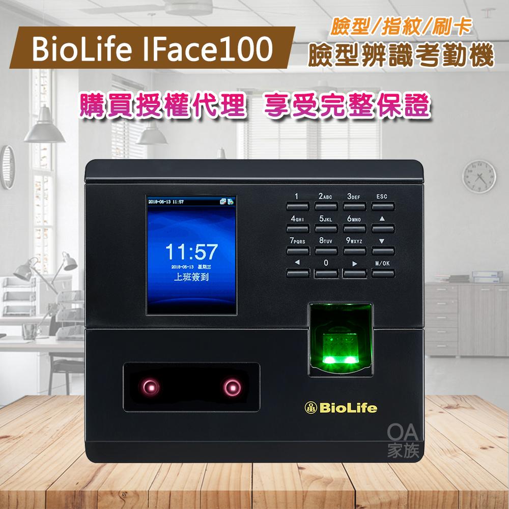 BioLife IF-100指紋臉型刷卡網路型考勤機/打卡鐘