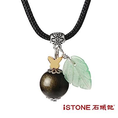 石頭記 黑曜石項鍊-流沙蝶舞
