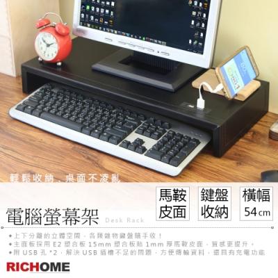 【RICHOME】LINCON羅雅魯皮面桌上架附USB插座(黑色)54x24x7CM