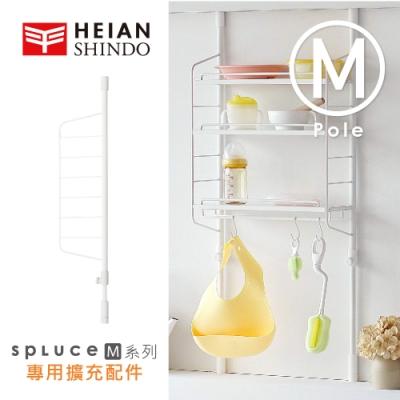 日本【平安伸銅 】SPLUCE免工具廚衛伸縮柱(M)單配件 SPP-10 (超薄寬版)