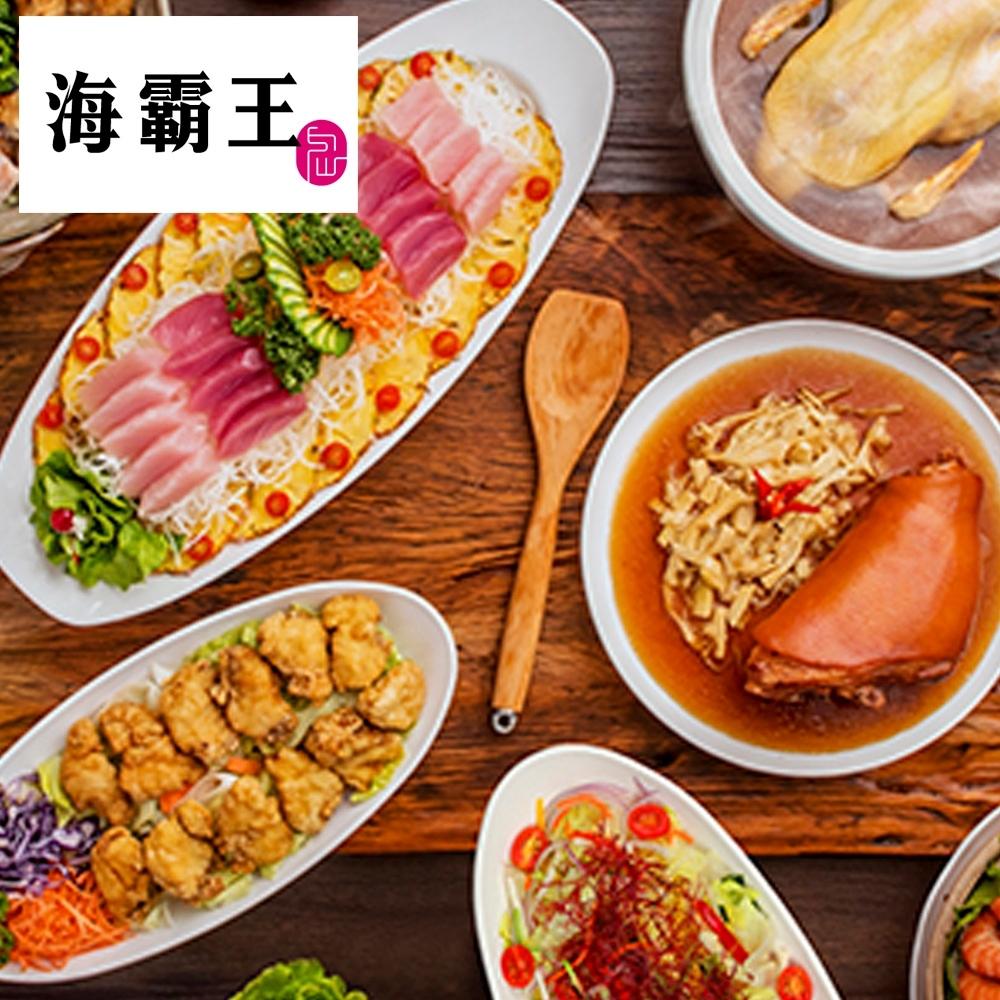 【海霸王】懷念料理呷青操10人餐券(六館通用)MO