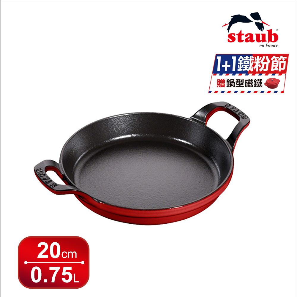 法國Staub 圓型鑄鐵烤盤 20cm 櫻桃紅
