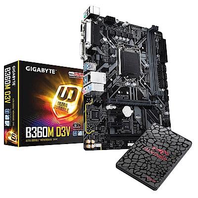 技嘉B360M-D3V+240GB SSD 超值組