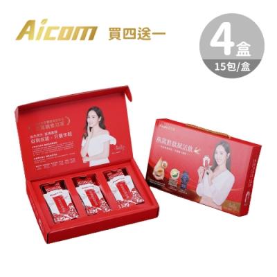 買四送一 Aicom 艾力康 燕窩胜肽賦活飲禮盒限定版(15包/盒)