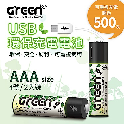 【GREENON】 USB 環保充電電池 (4號/2入)  充電保護 持久耐用 環保便利