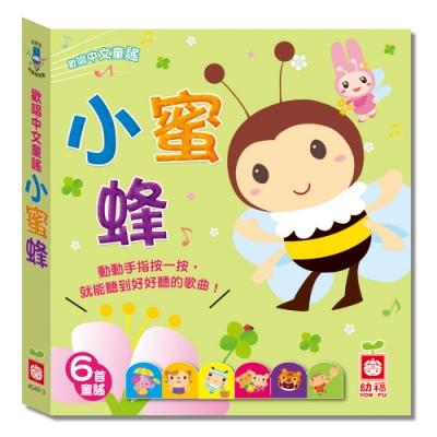 忍者兔歡唱中文童謠:小蜜蜂