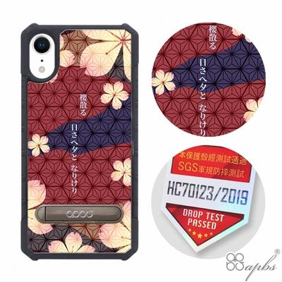 apbs iPhone XR 6.1吋專利軍規防摔立架手機殼-赭紅櫻花俳句