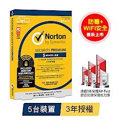 諾頓網路安全(防毒+WiFi安全)-5台裝置3年-專業