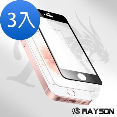 iPhone SE 軟邊 碳纖維 手機 9H保護貼-超值3入組