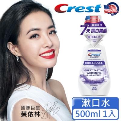 美國Crest-專業鑽白漱口水500ml