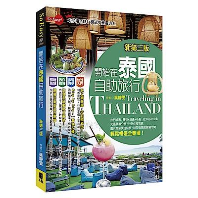 開始在泰國自助旅行(新第三版)