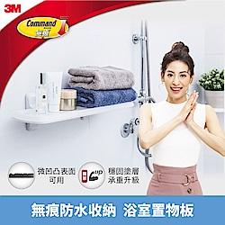 3M 無痕 防水收納-浴室置物板