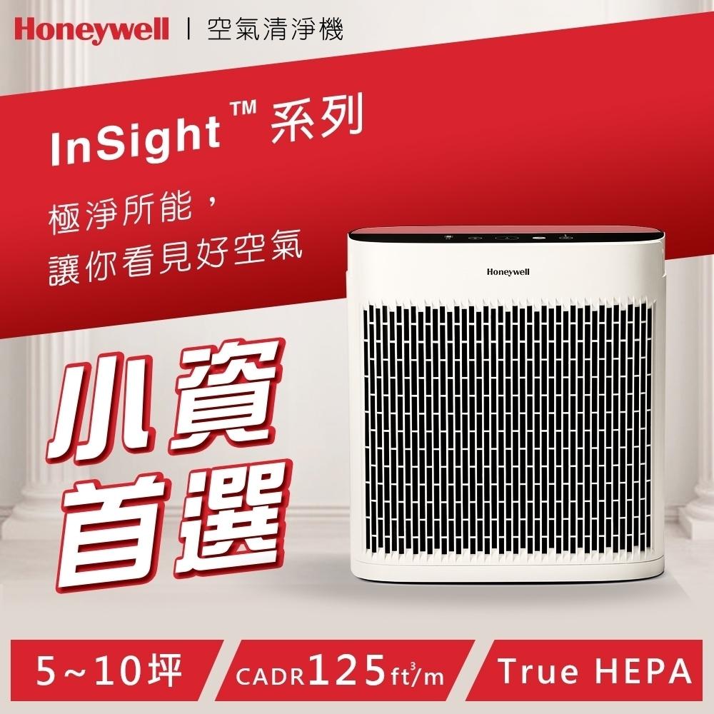 美國Honeywell 5-10坪InSightTM 空氣清淨機 HPA5150WTW