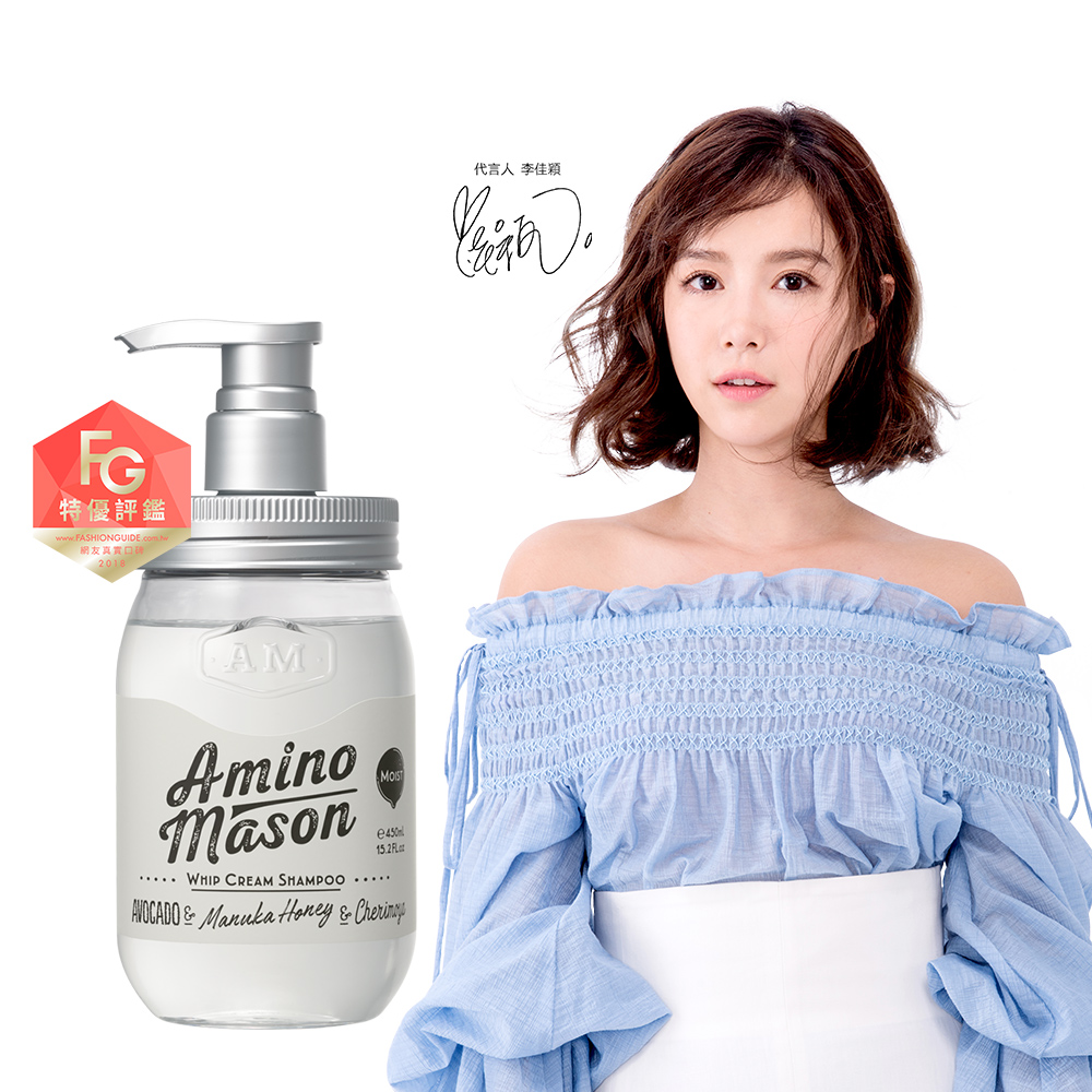 Amino Mason胺基酸植物保濕洗髮精450ml