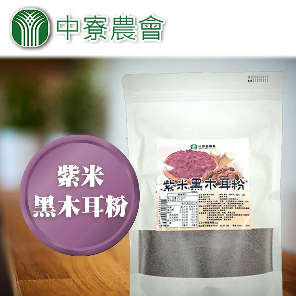 【中寮農會】紫米黑木耳粉(300gx2包)