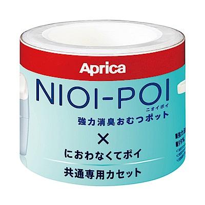 【麗嬰房】Aprica NIOI-POI 強力除臭尿布處理器-專用替換膠捲(3入)