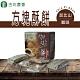 古坑農會 加比山咖啡方塊酥餅 (130g/盒) product thumbnail 1