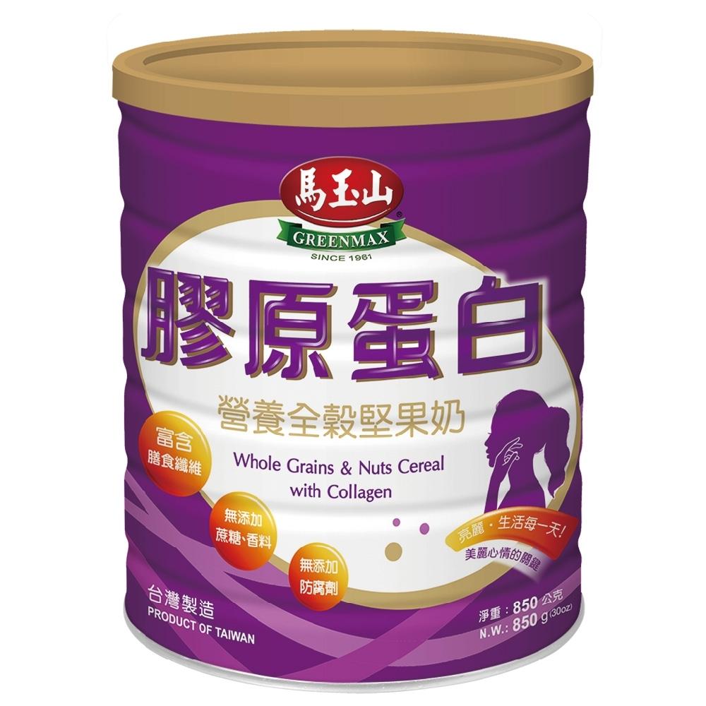 (限時加購)【馬玉山】營養全穀堅果奶膠原蛋白配方850g