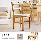 H&D 黛納日式木作餐椅(2入)/DIY自行組裝