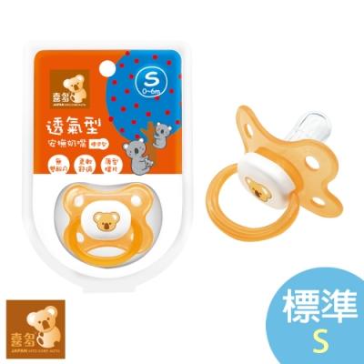 【喜多】透氣型安撫奶嘴(標準型S/L)-任