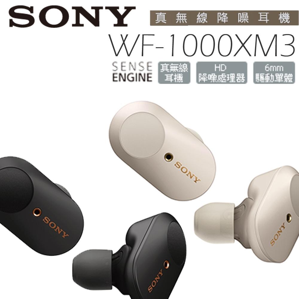 SONY WF-1000XM3 真無線藍芽耳機