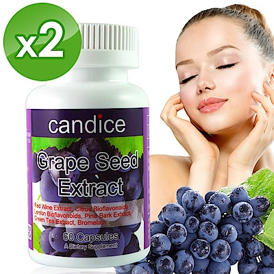 【Candice】康迪斯複方葡萄籽膠囊(60顆*2瓶)