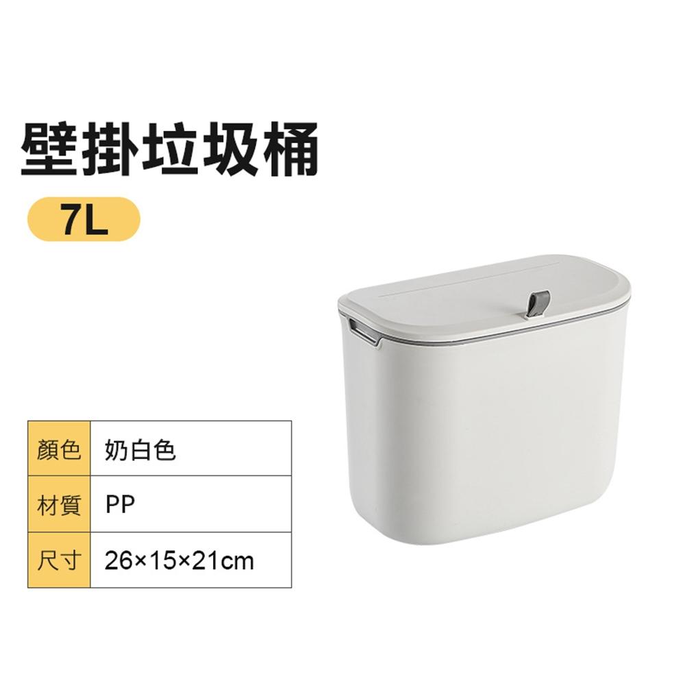 廚房美型壁掛滑蓋垃圾桶 7L/廚櫃/廚餘