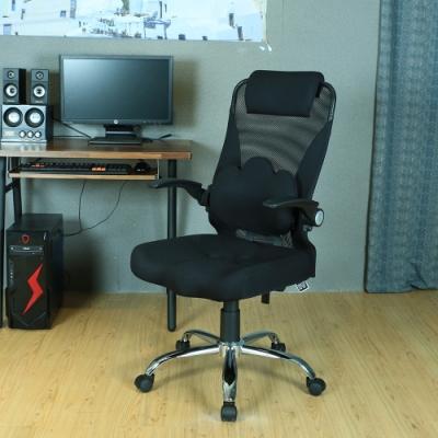 好室家居 薇拉電腦椅辦公椅