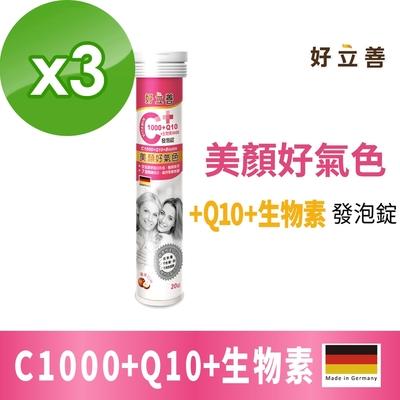 德國 好立善 維生素C1000+Q10+生物素5000發泡錠3入組 (20錠x3入)蘋果口味