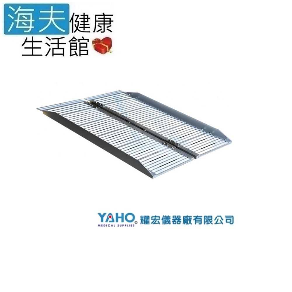 """海夫 耀宏 YH146 36""""攜帶式輪椅梯 斜坡板(折疊式)(長91cm、寬76cm)"""