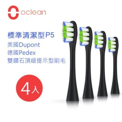 Oclean 歐可林 4入組 One旗艦版標配刷頭-P5(混色/黑柄)