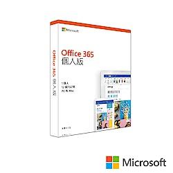 微軟Office 365 Personal個人版中文盒裝 1YR P4