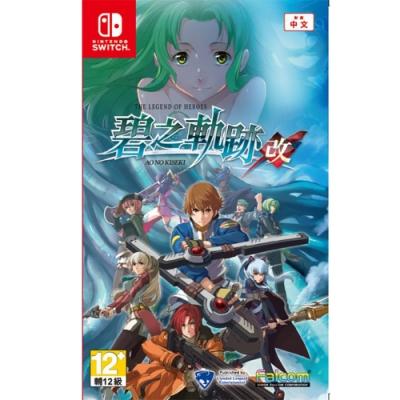 (預購)英雄傳說 碧之軌跡:改   Nintendo Switch