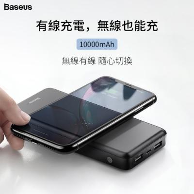 Baseus倍思M36無線充行動電源10000mAh超薄便攜USB移動電源