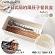 【FL生活+】日式簡約風筷子餐具盒(YG-042) product thumbnail 1