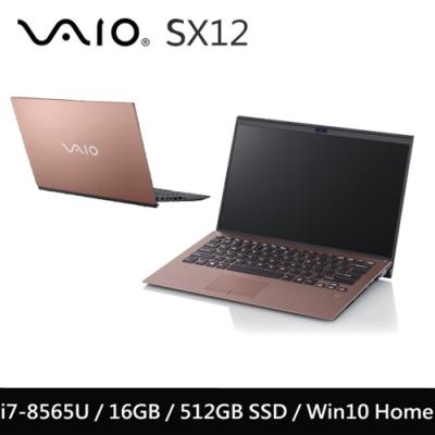 VAIO SX12 12吋筆電-古銅棕(i7-8565U/16G/512G SSD/Win10)