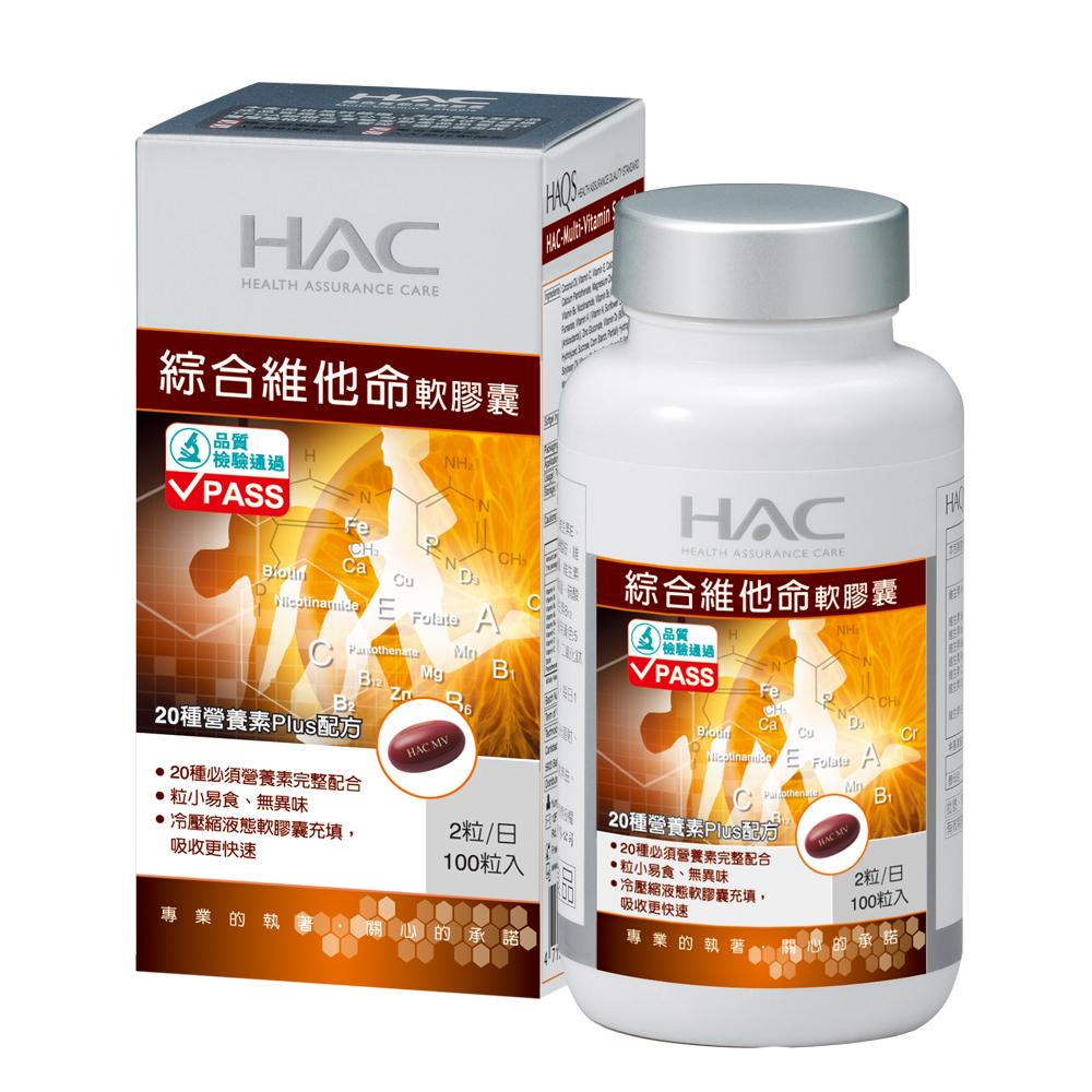 【永信HAC】綜合維他命軟膠囊(100粒)