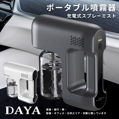 【DAYA】防疫必備 小鯨魚 奈米霧化消毒槍/噴霧器