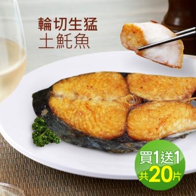 (買1送1組)築地一番鮮-嚴選優質無肚洞土魠魚10片(80-100g/片)免運組