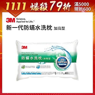 3M 新一代防蹣水洗枕心-加高型